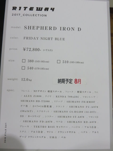 SHEPHERD IRON D spec